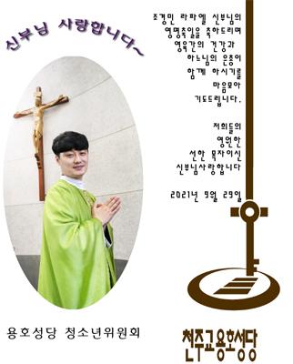 용호성당 청소년위원회 영명축일 초안