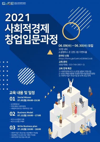 [안내] 강원도사회적경제지원센터 | 2021년 사회적경제 창업입문과정 수강생 모집 공고