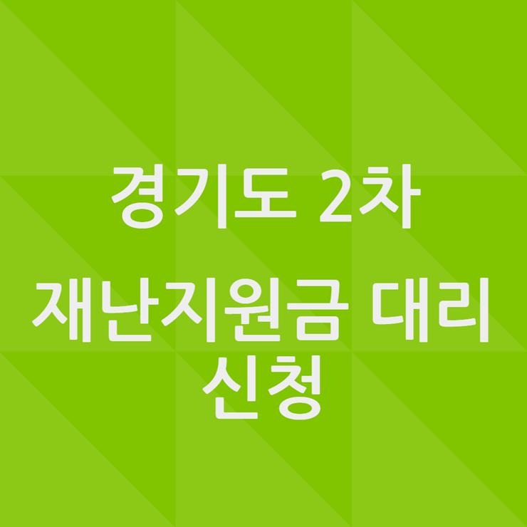 경기도 2차 재난지원금 대리신청