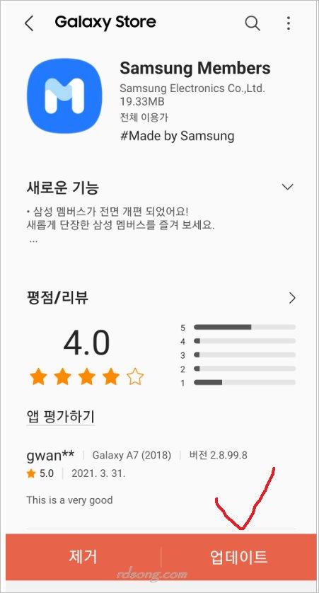 삼성 멤버스 앱 업데이트 samsung members 삼성 계정 로그인 로그아웃 방법3