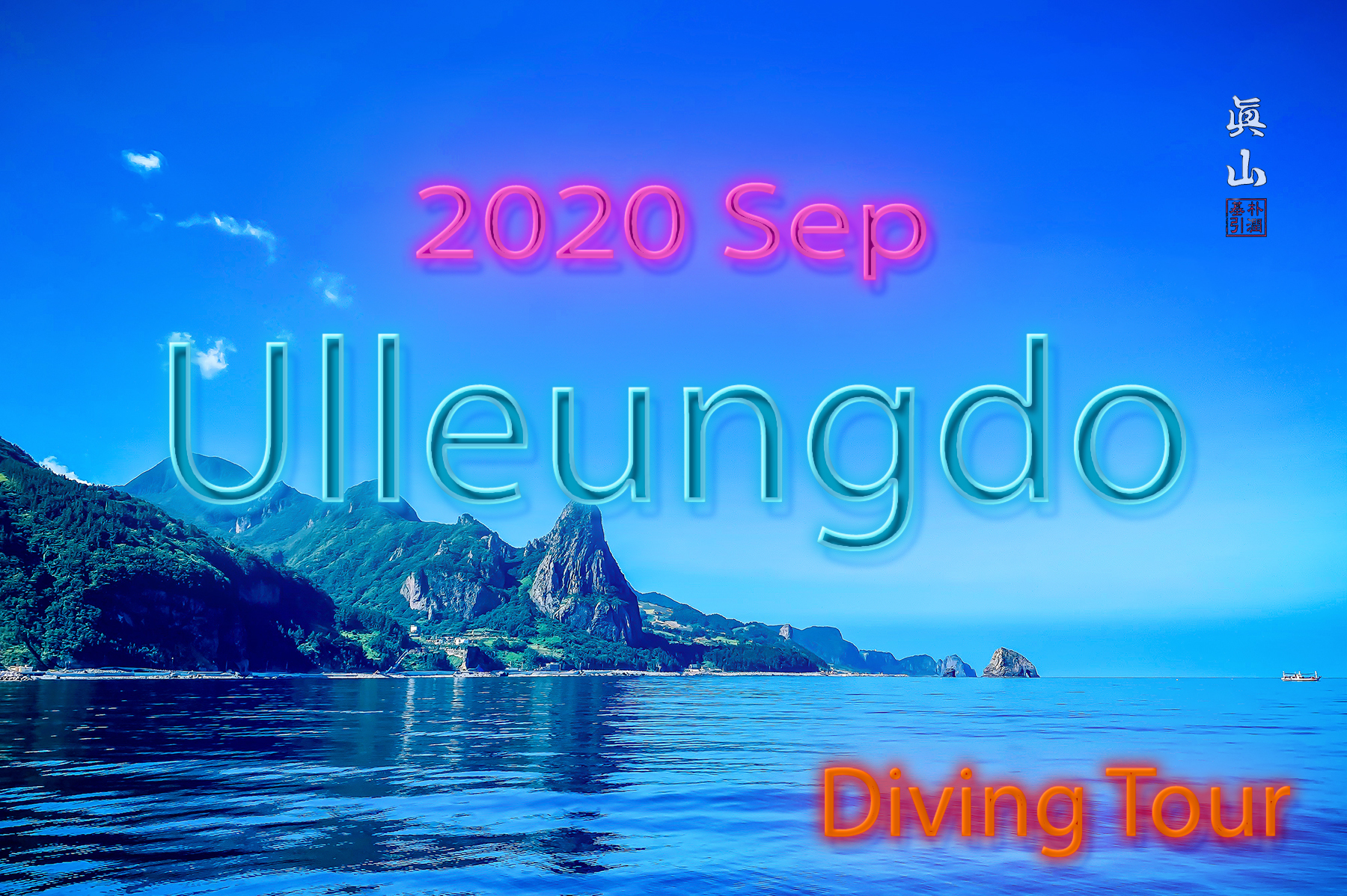 2020년 울릉도 다이빙 투어