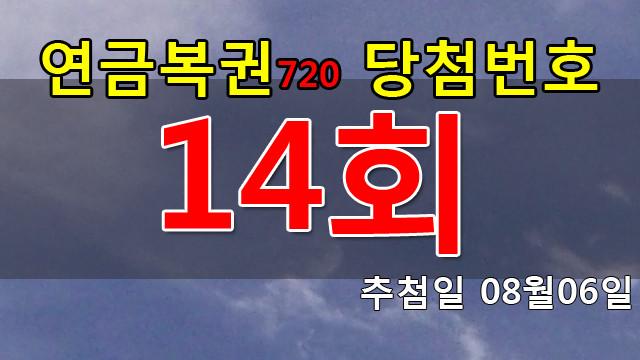 연금복권14회당첨번호 안내