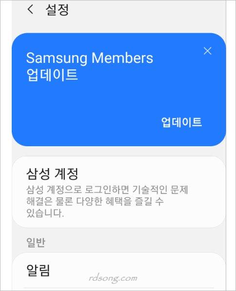 삼성 멤버스 앱 업데이트 samsung members 삼성 계정 로그인 로그아웃 방법