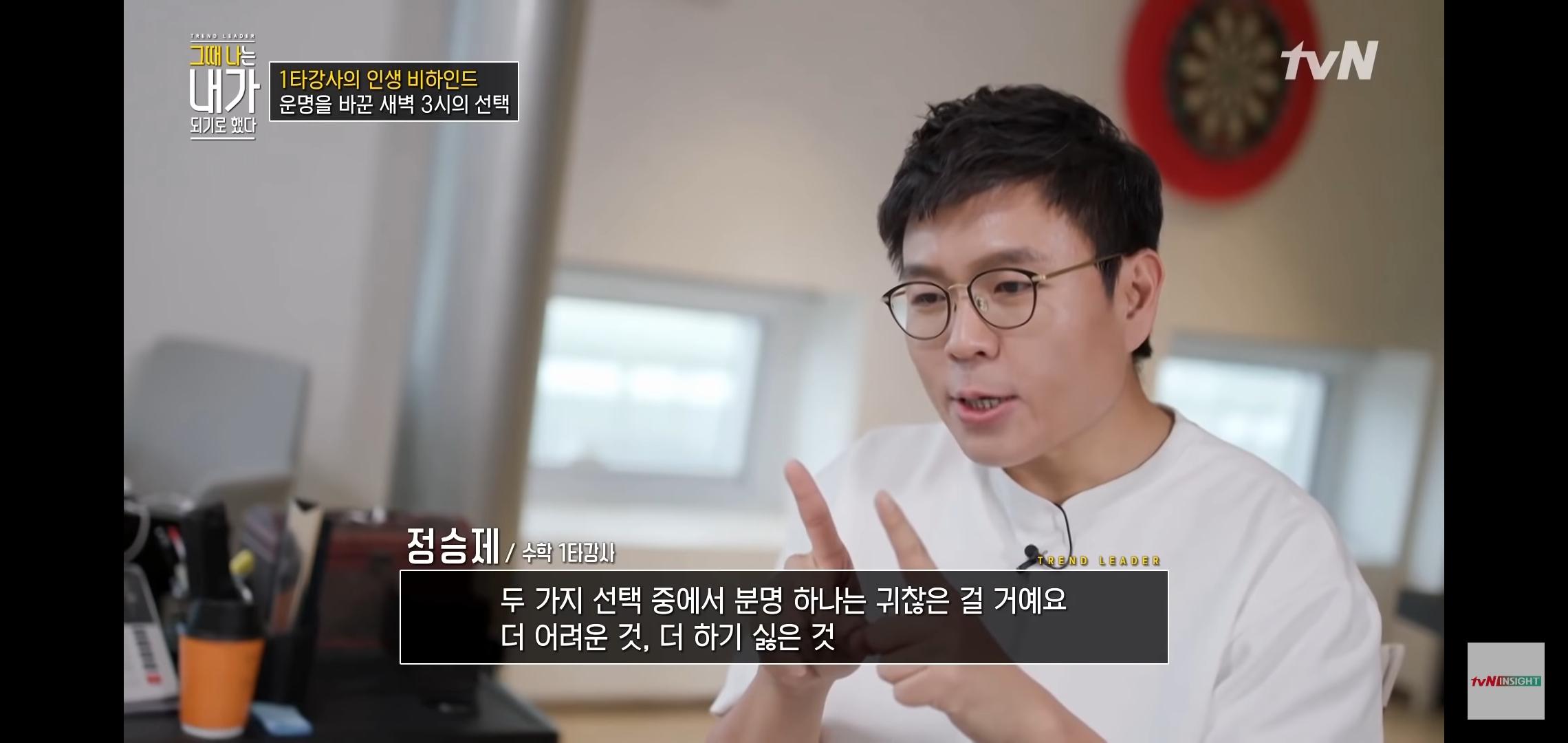 정승제 선생님, 갈까 말까 할 때는 무조건 가라 (tvN 화면 캡쳐)