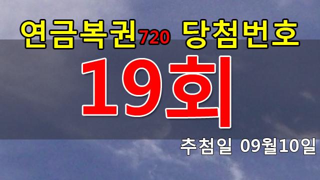 연금복권19회당첨번호 안내