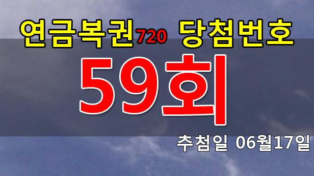 연금복권59회당첨번호 안내