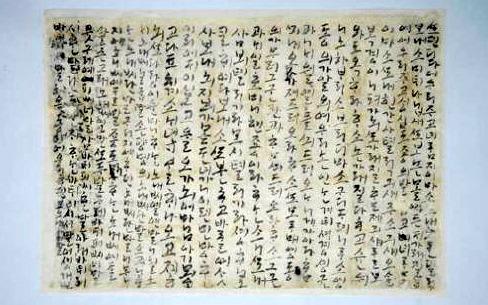 500여 년 전 부부의 애틋한 사랑을 담은 한글 편지