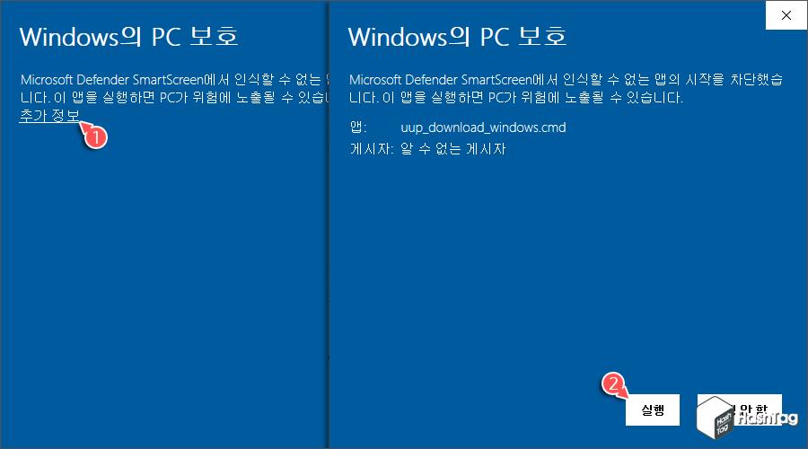 Windows의 PC 보호