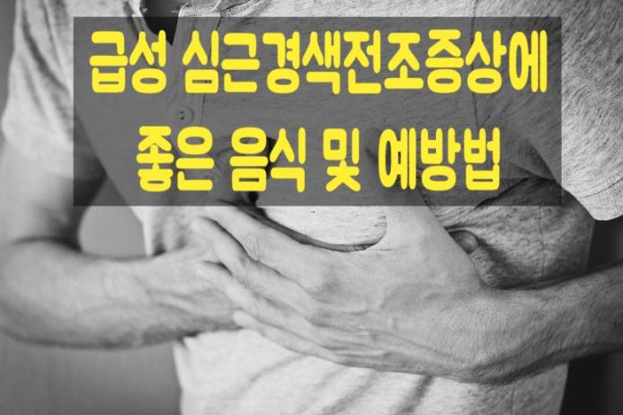 심근경색전조증상