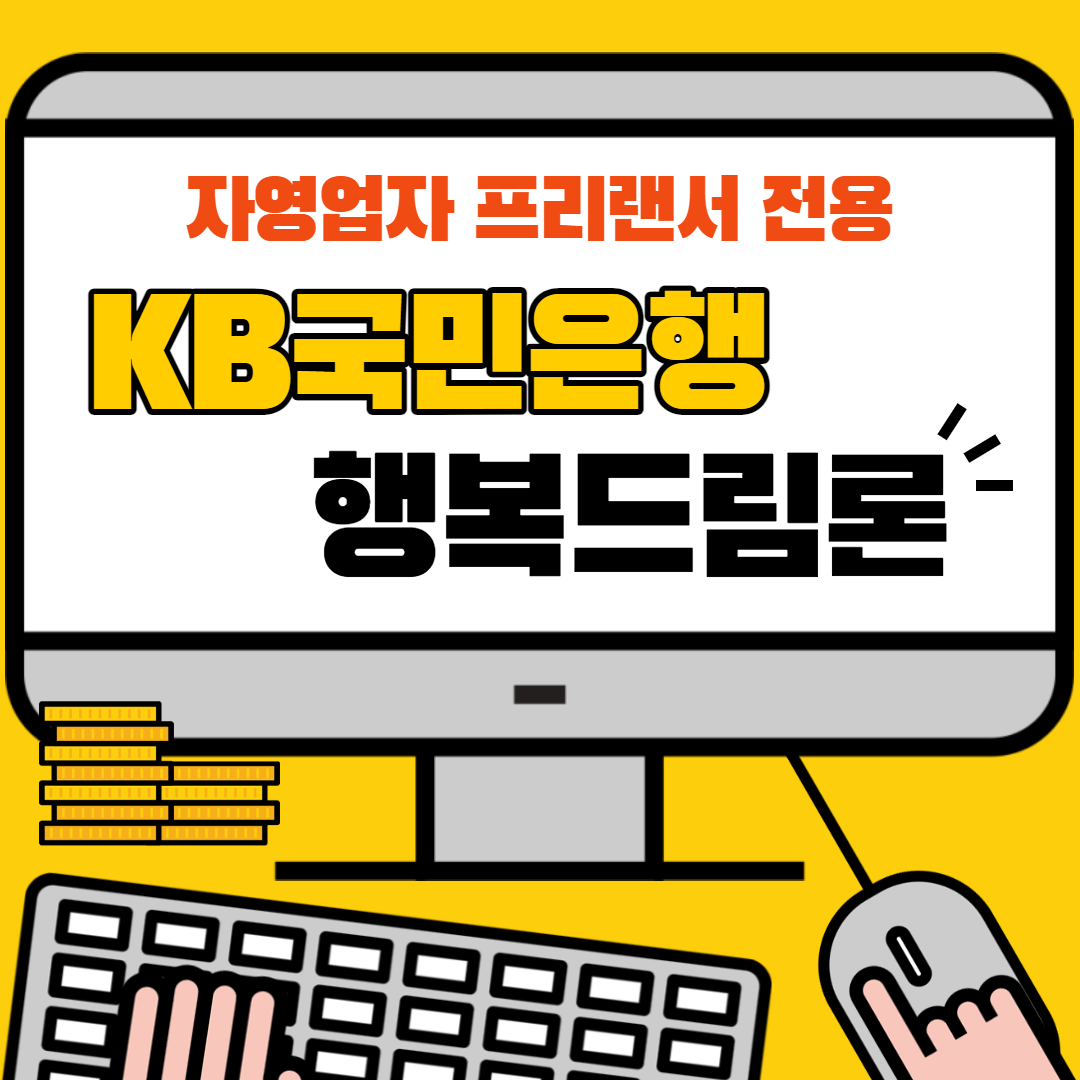 KB국민은행 행복드림론