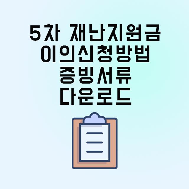 재난지원금_이의신청_서류