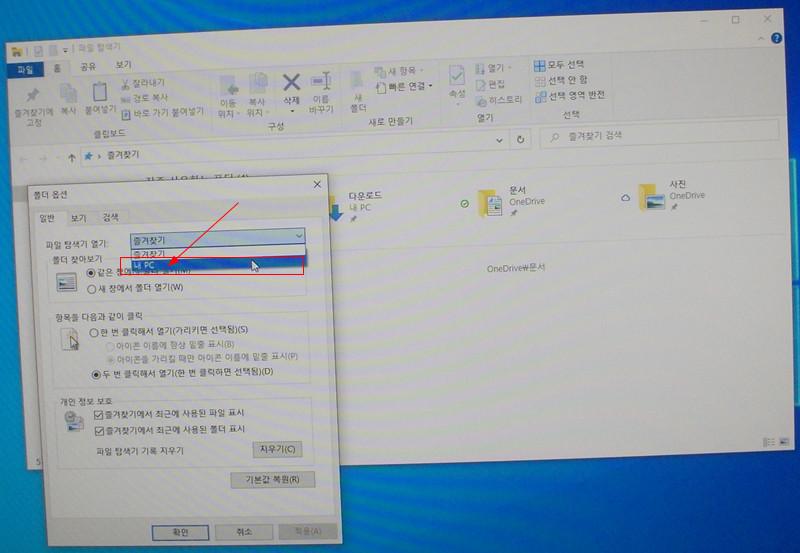 윈도우10 파일 탐색기 열기 항목에서 내 PC 선택