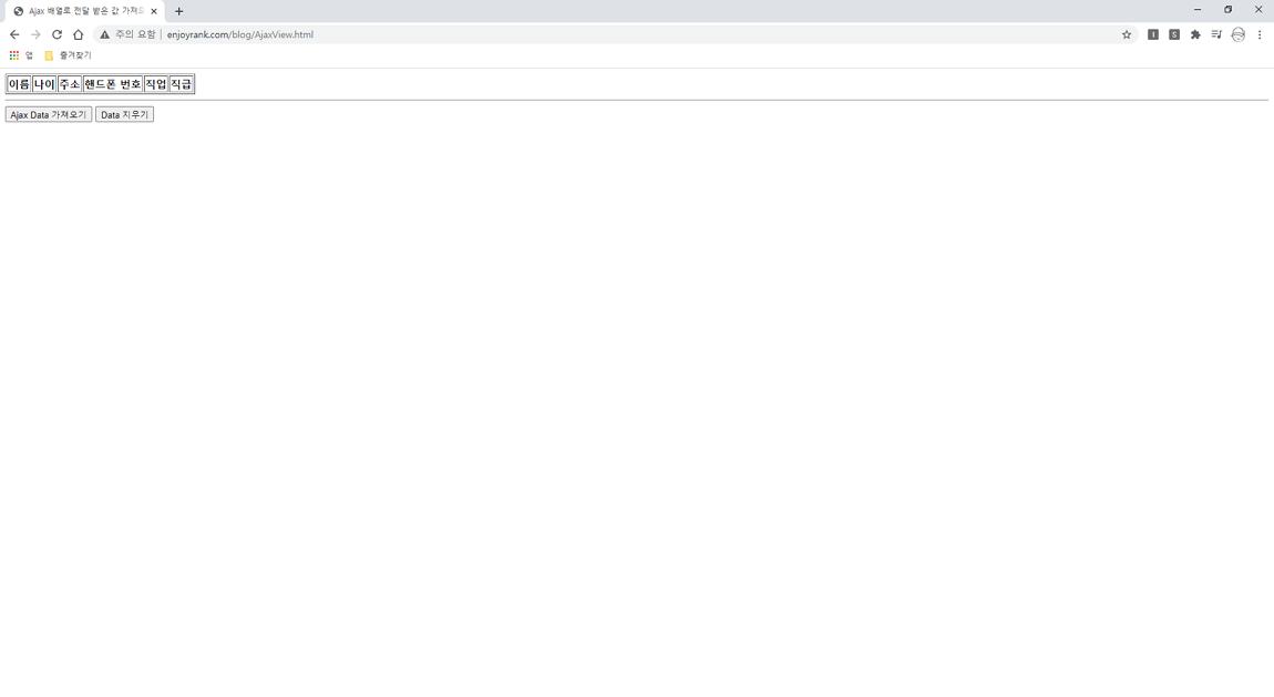 PHP 배열 JSON 데이터를 Ajax로 가져오는 샘플 소스