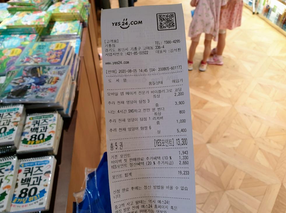 YES24 중고서점 책 판매 후기