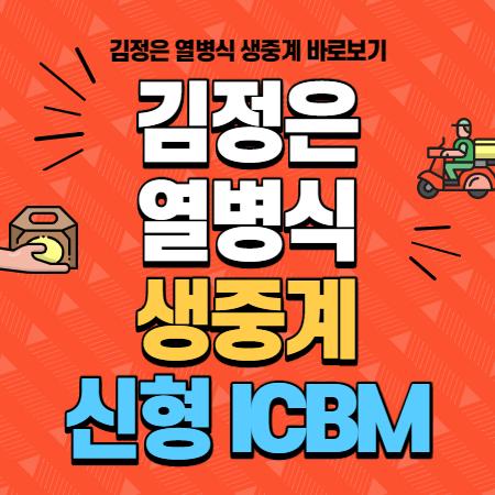 김정은 열병식 생중계 바로보기 신형 ICBM