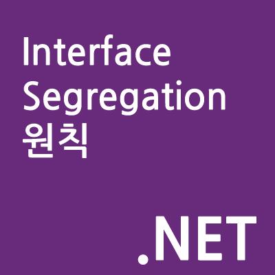 SOLID 인터페이스 분리 원칙