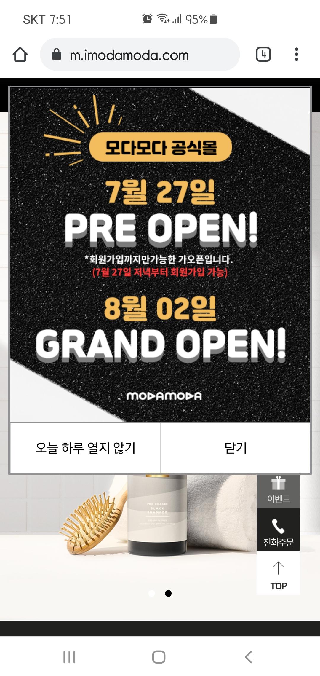 모다모다 샴푸 : 공식몰 사이트에서 회원가입 (샴푸하면 염색된다는 샴푸/ 8월 2일부터 구매 가능)
