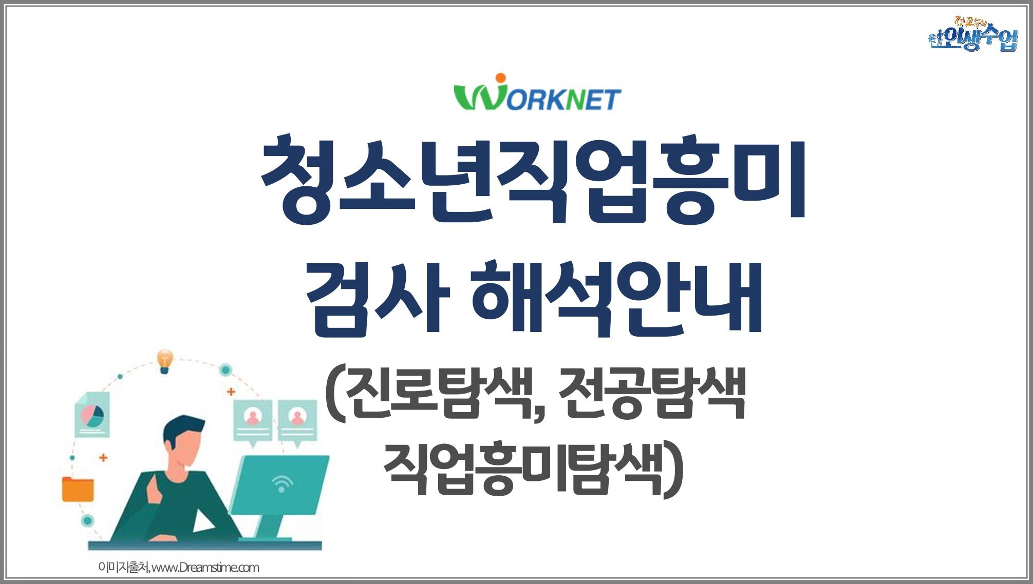 워크넷 청소년직업흥미검사 해석안내 (흥미탐색, 진로탐색, 전공탐색, 직업탐색)