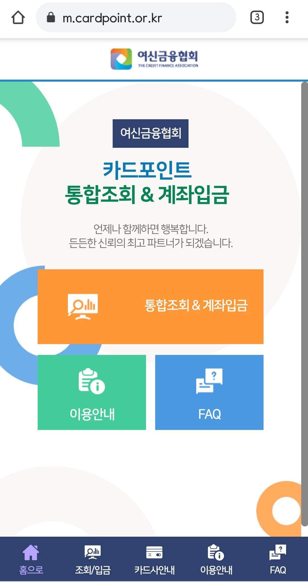 카드포인트 현금으로.. : 여신금융협회 홈페이지