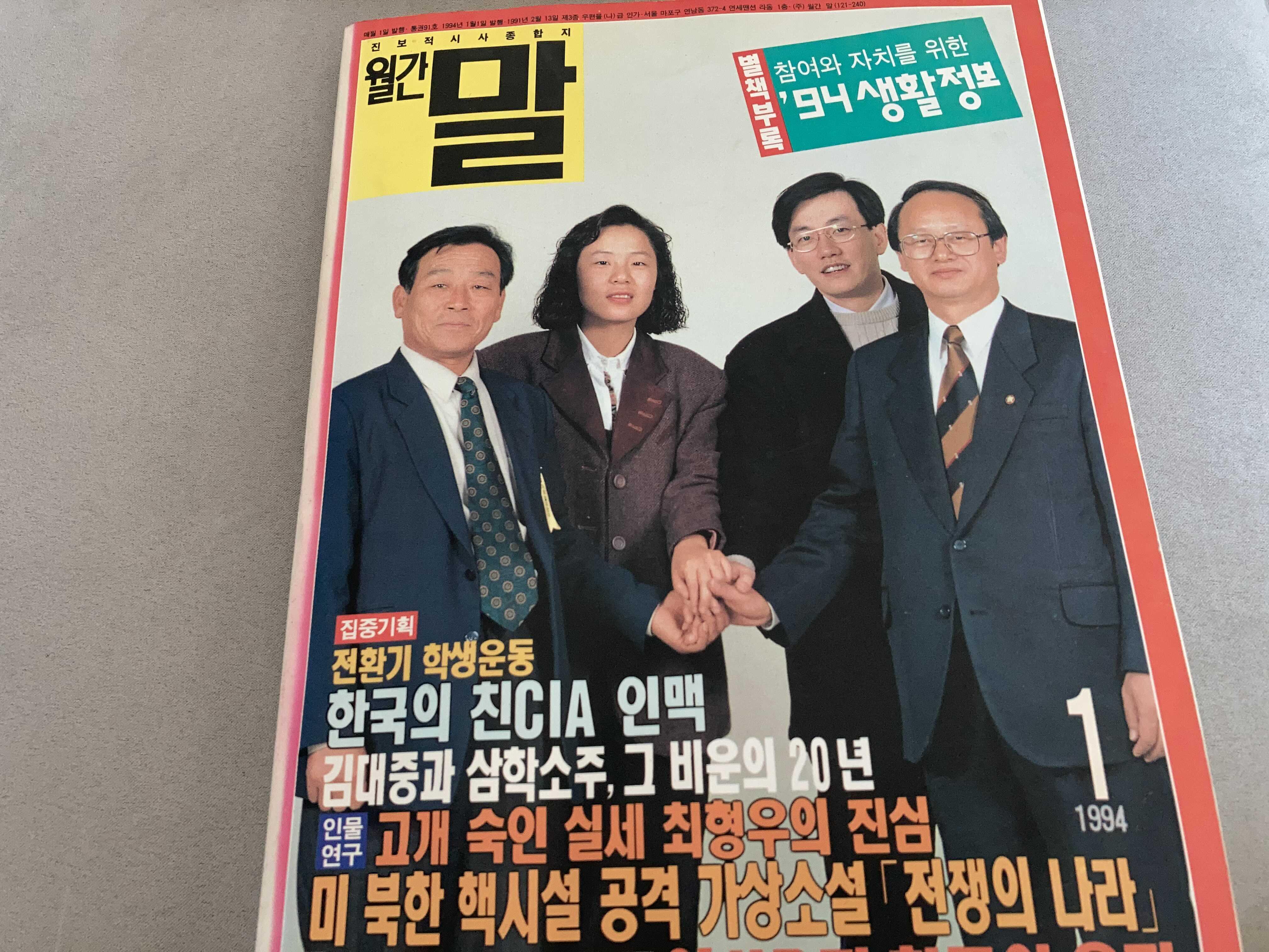 말지 94년 1월호 서봉석 전농 조직연사국장 이야기
