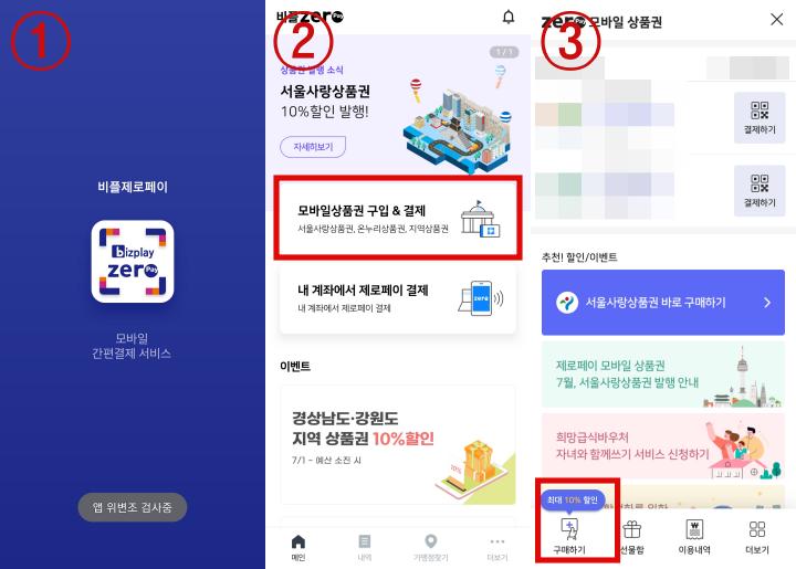 서울사랑상품권-구매-방법