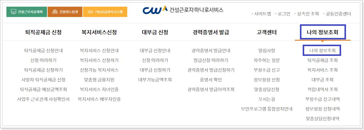 나의-정보-조회-메뉴-클릭-화면