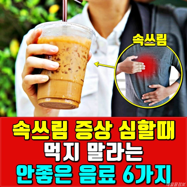 속쓰림 증상 원인 음식, 커피, 식도염, 위식도역류, 건강, 매일꿀정보