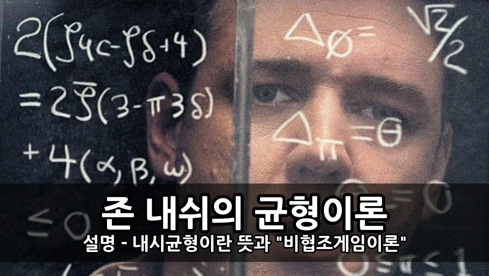 """존 내쉬의 균형이론 설명 - 내시균형이란 뜻과 """"비협조게임이론"""""""