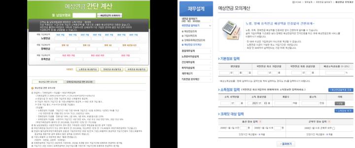 국민연금-사이트-예상연금-간단계산-예상연금-모의계산-캡쳐화면