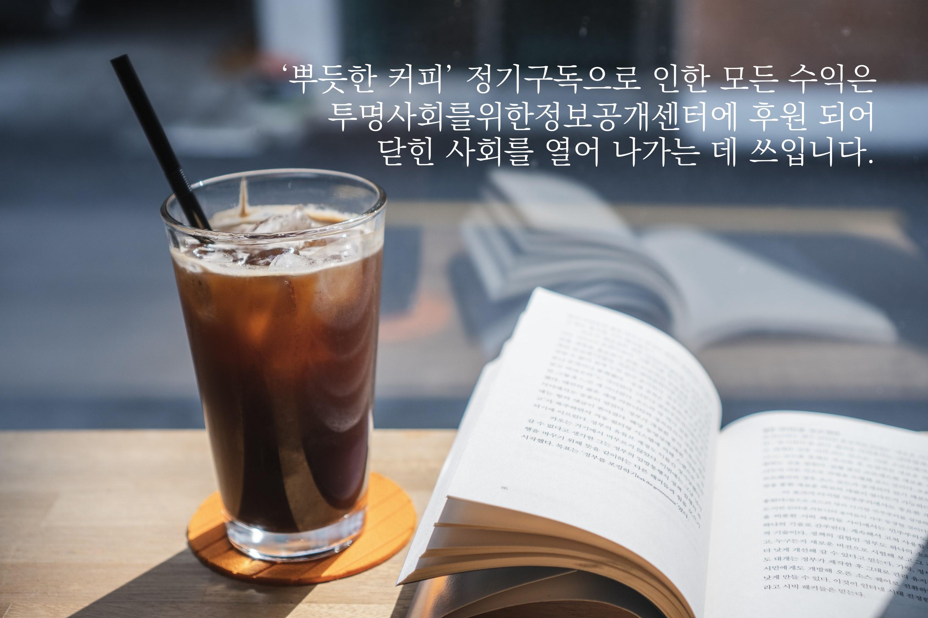 [뿌듯한커피] 커피를 마시는 일은 어렵지 않잖아요 :D