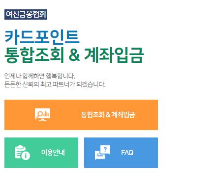 카드포인트 조회 홈페이지 메인화면
