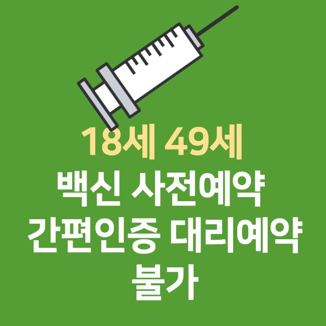 18세49세-백신-사전예약-썸네일