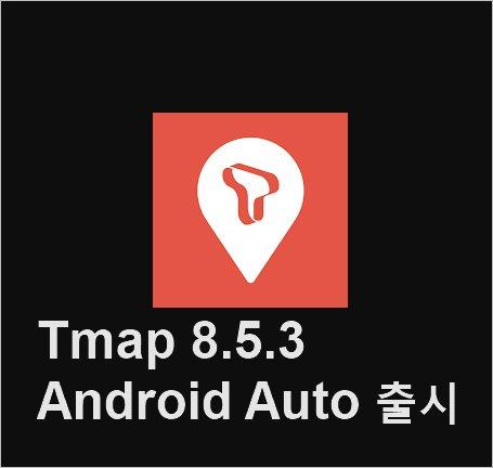 티맵 Tmap 8.5.3 android Auto 출시