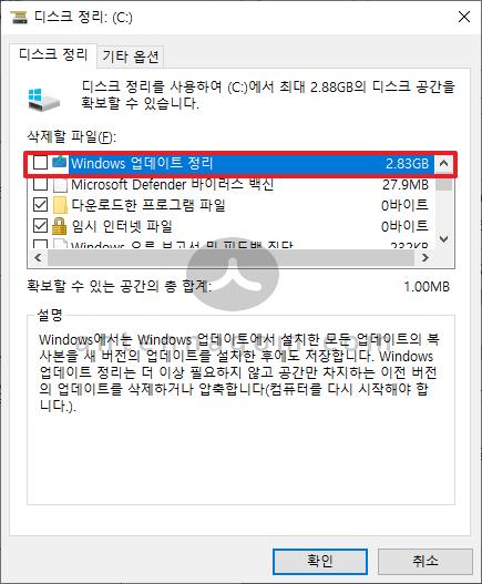 윈도우 디스크 정리로 하드디스크 용량 확보 방법