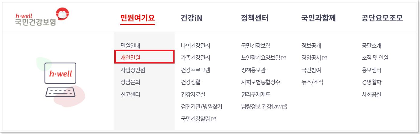 민원여기요-개인민원-클릭