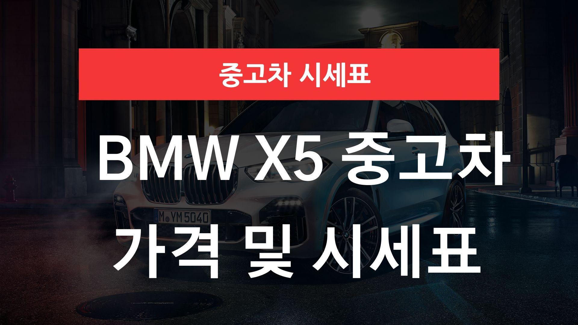 BMW X5 중고차 가격