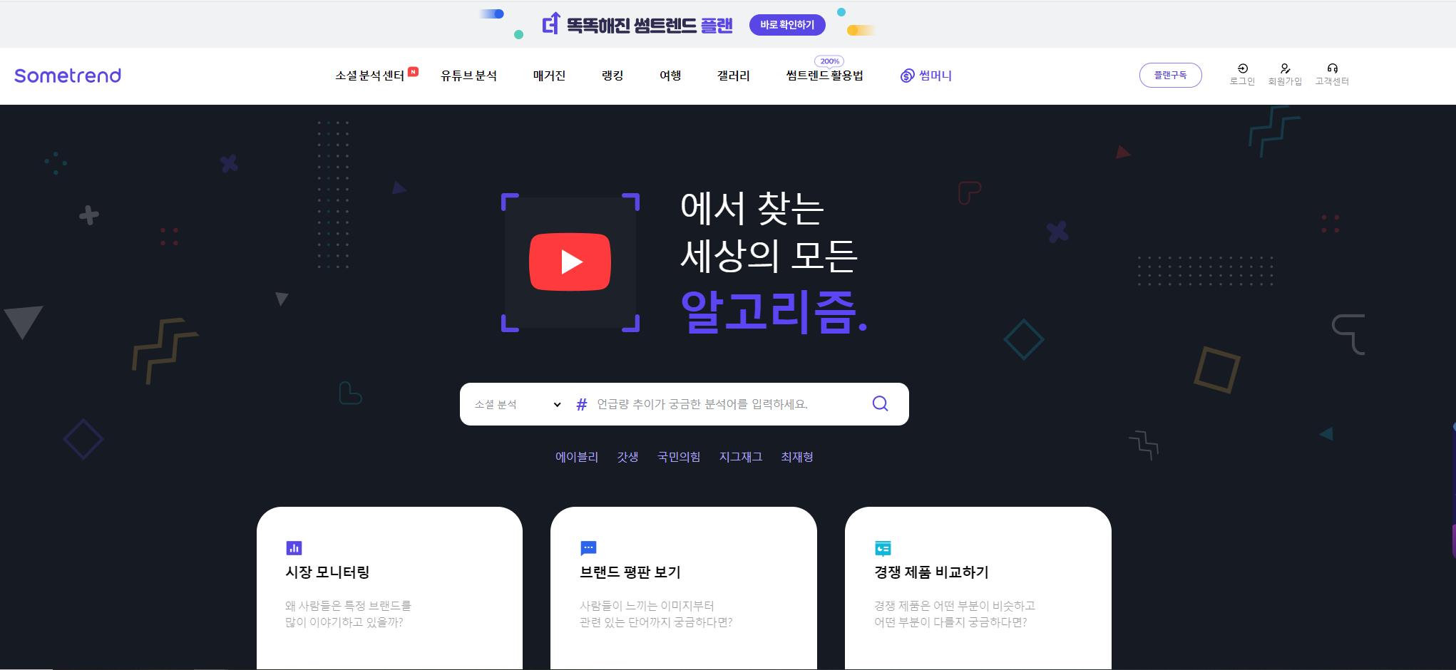 SNS 인기 키워드 분석 서비스 썸트렌드 업그레이드로 강화된 기능 소개