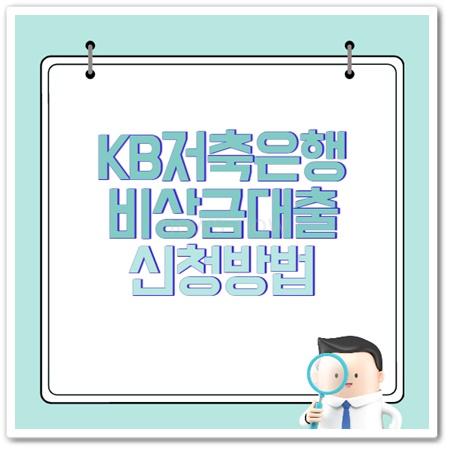 KB저축은행 키위뱅크 비상금대출
