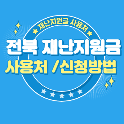 전북-재난지원금-사용처-신청방법