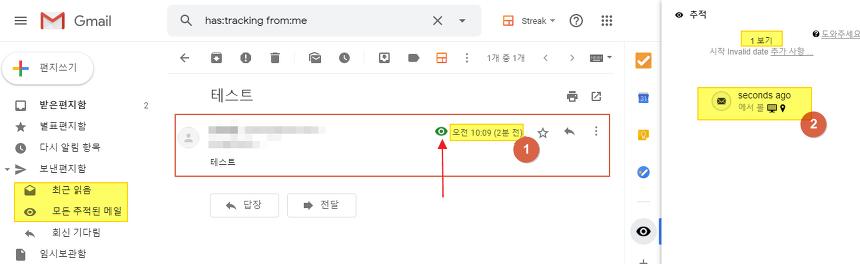 녹색 눈 모양으로 바뀌면 gmail 수신확인 상태임