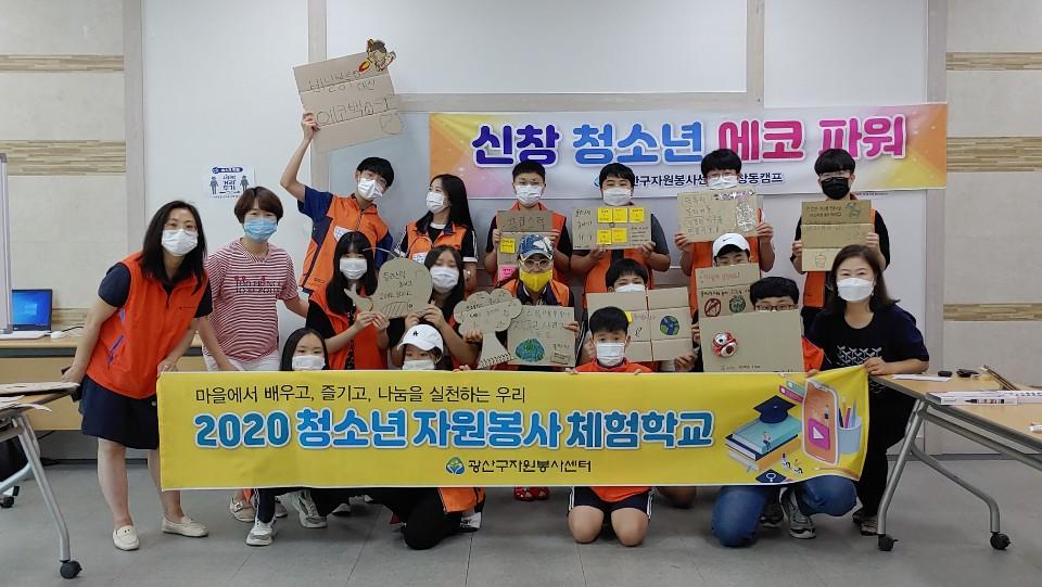 2020 청소년 자원봉사 체험학교