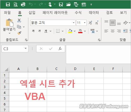 엑셀 VBA 매크로 시트 추가