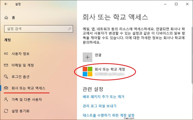윈도우10_회사_학교_계정