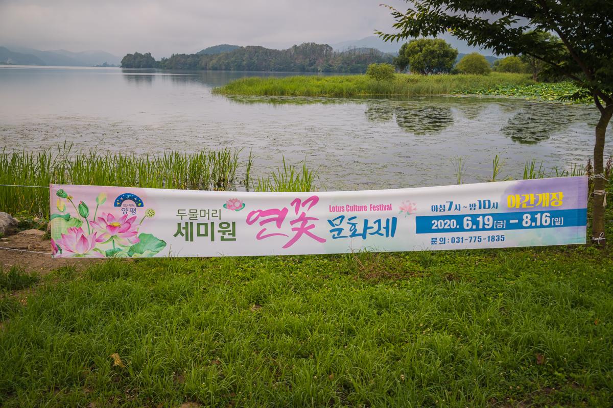 세미원 홍보 현수막