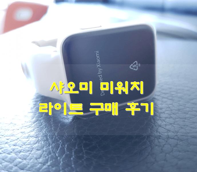 샤오미-미워치-라이트