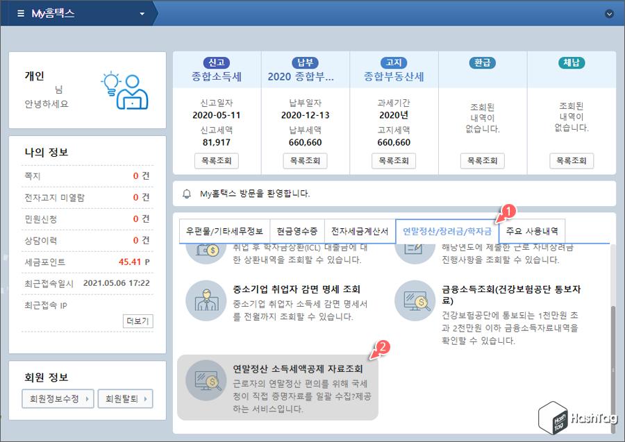 연말정산 소득세액공제 자료조회