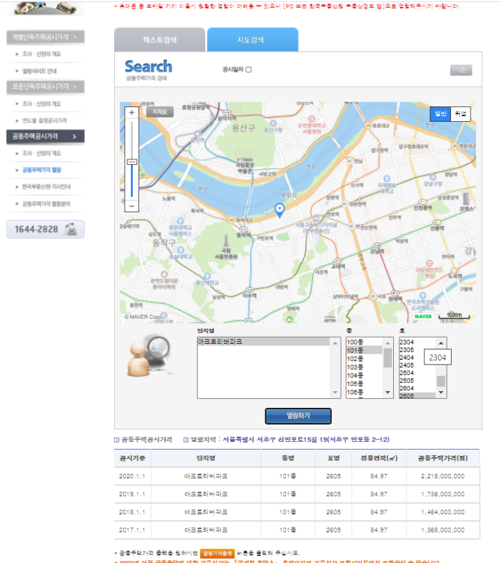 부동산-공시가격-알리미-사이트-검색화면