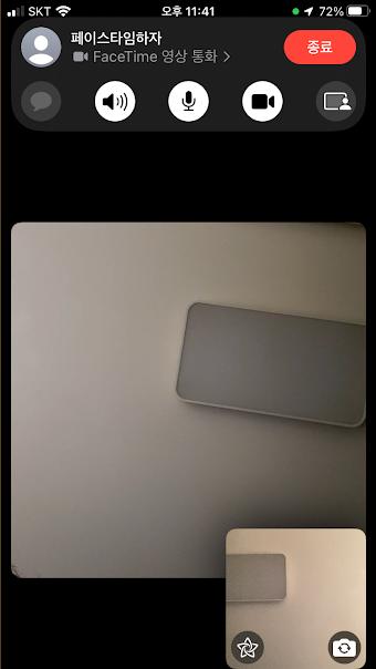 아이폰과 안드로이드 스마트폰 페이스타임으로 영상통화 하기 사진5