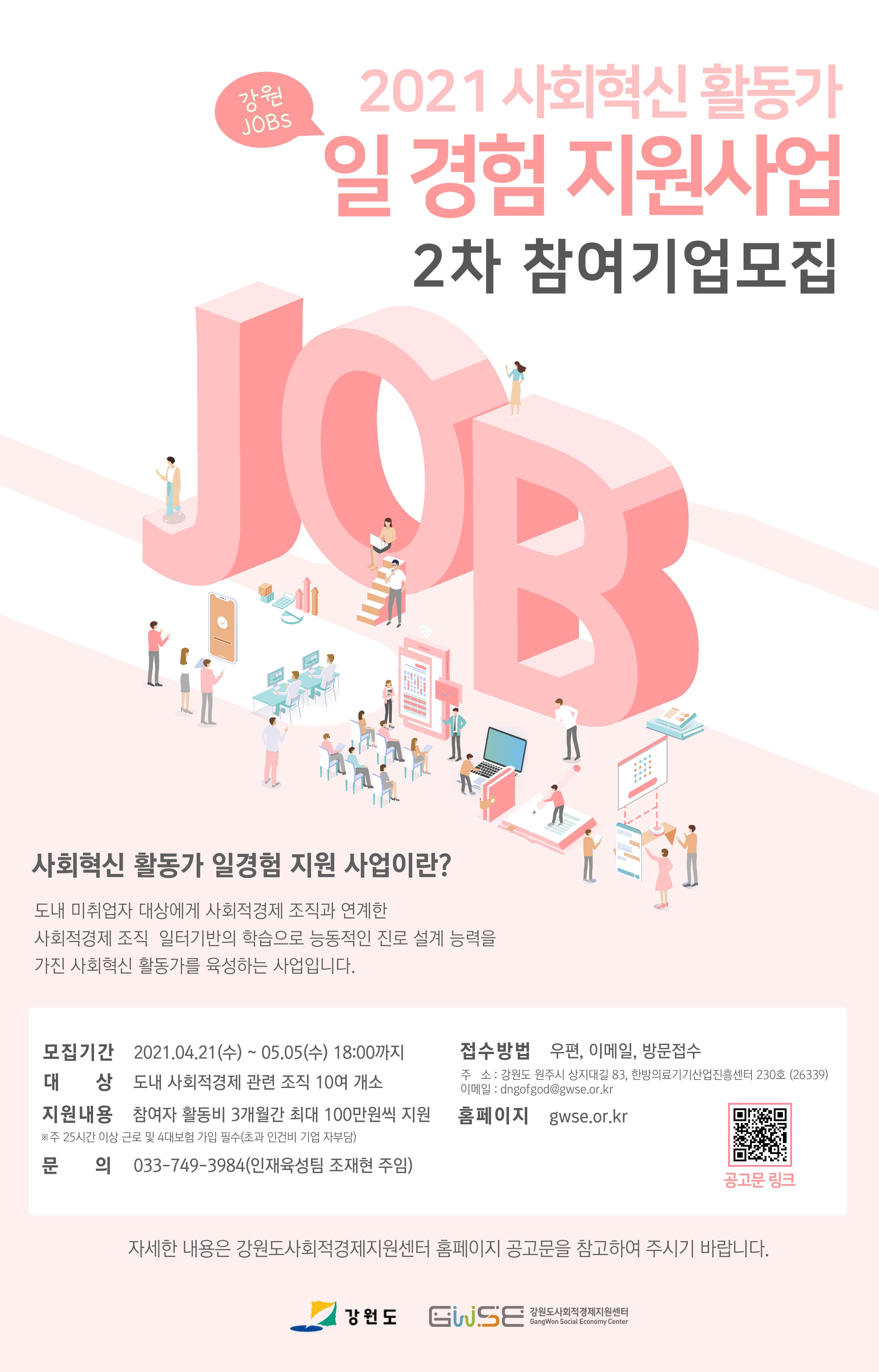 [안내] 강원도사회적경제지원센터 |  「2021 사회혁신 활동가 일 경험 지원(강원JOBs)」 2차 참여기업 모집공고
