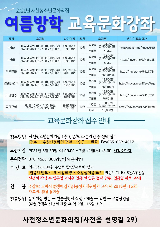 청소년문화의집, 여름방학 교육문화강좌 수강생 모집